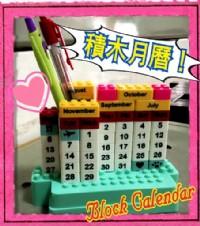 {熱銷商品} 台灣製DIY積木月曆萬年曆_圖片(1)