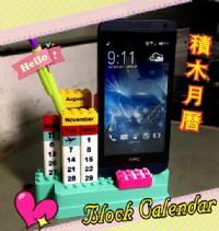 {熱銷商品} 台灣製DIY積木月曆萬年曆_圖片(2)