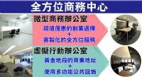 忠孝東路,工商登記只要$3,000/月, 免費代收發所有信件_圖片(4)