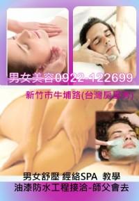 新竹個人男女spa按摩 痘痘美容保養_圖片(1)
