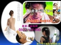男女痘痘,油壓助眠按摩手法,外出護膚,美容証照0922-122699_圖片(3)
