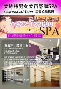 徵美容師數名兼職0922-122699艾小姐_圖片(2)