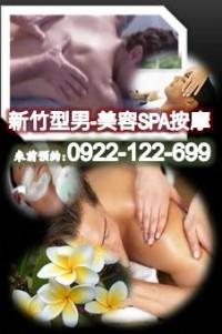 徵美容師數名兼職0922-122699艾小姐_圖片(3)