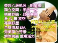 徵美容師數名兼職0922-122699艾小姐_圖片(4)