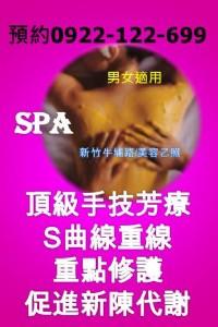 艾麗男女按摩 芳香療法 深層舒壓spa_圖片(1)