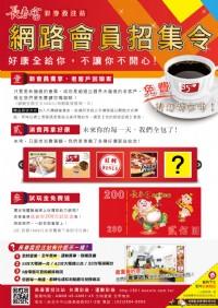 長春富新會員獨享/老客戶回娘家 免費請你喝85度C咖啡!_圖片(1)