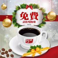 錢連贏運彩代購網 新會員獨享/老客戶回娘家 免費請你喝85度C咖啡!_圖片(1)