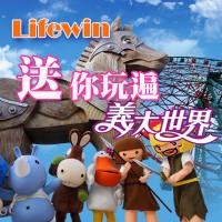 【Lifewin市調網】新年FUN!! 義大世界遊樂去!_圖片(1)