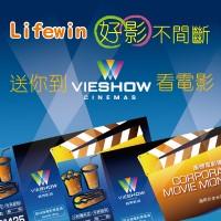 【Lifewin】好影不間斷! 送你新年到威秀看電影!!_圖片(1)