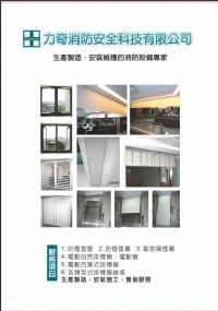 建築技術規則建築設計施工編第79條之2的遮煙性能產品-氣密隔煙幕、防煙捲簾_圖片(1)