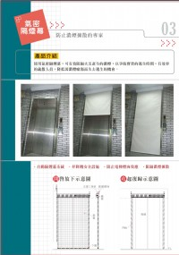 建築技術規則建築設計施工編第79條之2的遮煙性能產品-氣密隔煙幕、防煙捲簾_圖片(2)