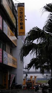 ●桃園青埔高鐵 ~ 『建地90坪角地』●_圖片(1)