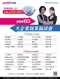 7/5~7/6 yes123大企業就業面談會 找大企業工作 先預約 現場面試!_圖片(1)
