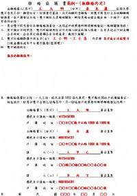 新竹離婚證人~證人親自到場當面見證簽名蓋章提供離婚協議書。_圖片(1)