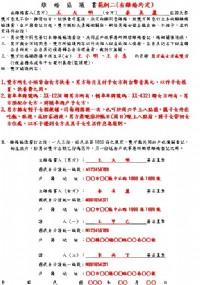 新竹離婚證人~證人親自到場當面見證簽名蓋章提供離婚協議書。_圖片(2)