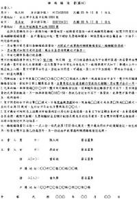 新竹離婚證人~證人親自到場當面見證簽名蓋章提供離婚協議書。_圖片(3)