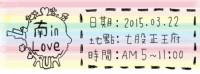 2015南in Love路跑活動_圖片(2)