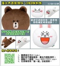 LINE@揪好友活動~LINE造型玩偶隨機抽_圖片(1)