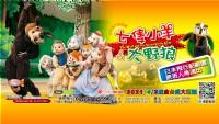 日本飛行船劇團《七隻小羊與大野狼》原班人馬2021春季鉅獻_圖片(1)