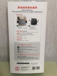 媽媽餵 XL 黑絲絨按摩束腹帶/收腹帶 _圖片(2)