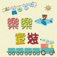 「樂樂童裝」網購開幕特會活動進行中_圖片(1)