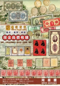 騰達郵幣 高價收購郵票錢幣紙鈔銀幣龍銀 請洽周先生 0932-015163_圖片(1)