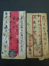 騰達郵幣 高價收購郵票錢幣紙鈔銀幣龍銀 請洽周先生 0932-015163_圖片(3)