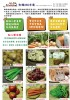 台北市-德豐樂活,有機365市集,natural,Organic,vegetables,有機蔬菜,有機水果,有機蕈菇_圖
