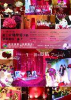 環球創意 婚禮服務~為您量身訂製最美麗的回憶~_圖片(1)