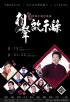 台北市-2018《相聲啟示錄》-劉增鍇從藝三十周年專場_圖