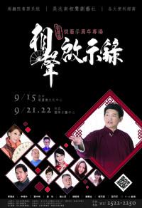 2018《相聲啟示錄》-劉增鍇從藝三十周年專場_圖片(1)