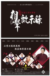 2018《相聲啟示錄》-劉增鍇從藝三十周年專場_圖片(2)