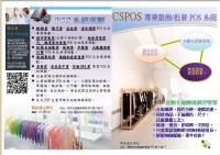 高雄開店通,POS、收銀機、生財器具~~有租有賣!!有線無線版本都有租賃。_圖片(3)