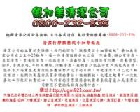 加美清潔公司-台北桃園新竹清潔_圖片(1)