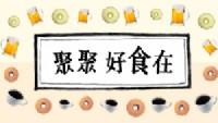 【Flying Friday Night】聚聚好食在_圖片(1)