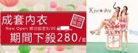KISS BRA - [全館內褲 第二件半價 限9/30前唷]法式原單雙層網紗性感唯美細帶三角低腰內 草莓粉下標區_圖片(3)
