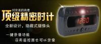 紅外夜視鬧鍾針孔攝像機 帶遙控功能_圖片(1)