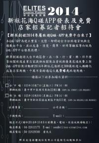 2014新社花海Q碰APP發表及免費店家招募記者招待會_圖片(1)