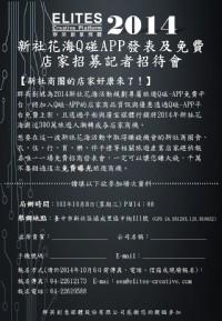 【新社商圈的店家好康來了!】2014新社花海Q碰APP發表及免費店家招募記者招待會 _圖片(1)