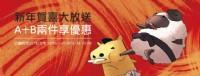 踢馬迎羊 賀喜大放送_圖片(1)