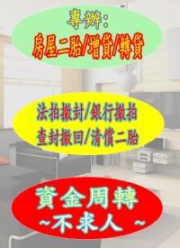 新竹二胎房屋借款,新竹房屋二胎,增貸/轉貸0938198192溫先生_圖片(2)