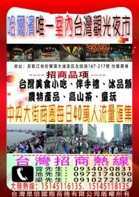 投資哈爾濱台灣特色美食街,進駐東北財富大地的第一站!_圖片(1)