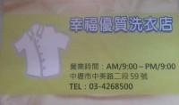 幸福優質洗衣店_圖片(1)
