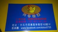 奇雞加熱滷味&手搖風茶飲_圖片(3)