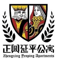 正興延平公寓-台南住宿-台南民宿_圖片(1)