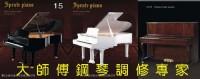 中古鋼琴,二手鋼琴,鋼琴調音_圖片(1)