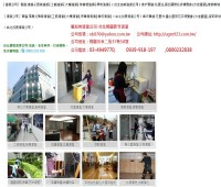 優加美清潔公司-桃園清潔打掃,新竹清潔打掃_圖片(1)