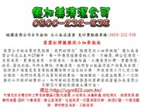 優加美清潔公司-桃園清潔打掃,新竹清潔打掃_圖片(2)