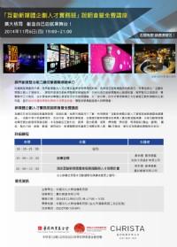 「互動新媒體企劃人才實務班」說明會暨免費講座   熱烈報名中_圖片(1)