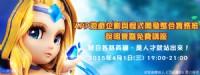 4/1(三)「APP遊戲企劃與程式開發整合實務班」說明會暨免費講座_圖片(1)